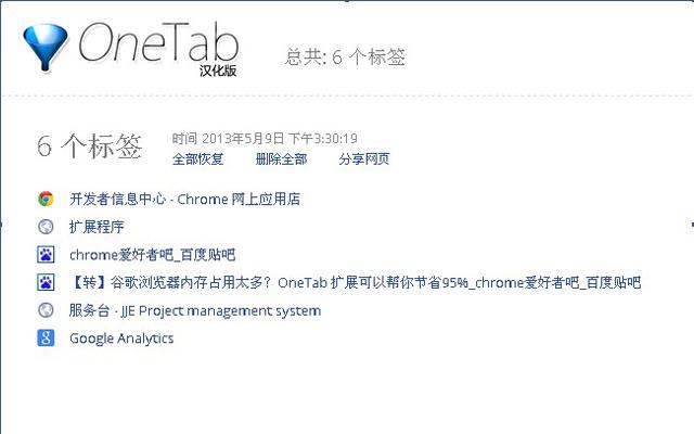 网页开的多影响网速!OneTab一键收纳标签页来解决
