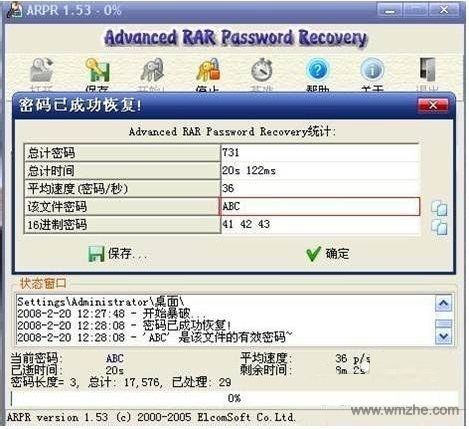 Advanced RAR Password Recovery軟件截圖