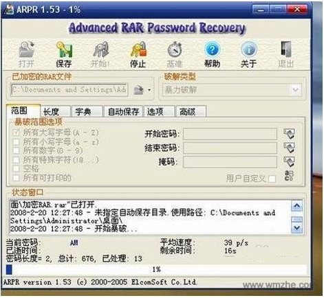 Advanced RAR Password Recovery软件截图