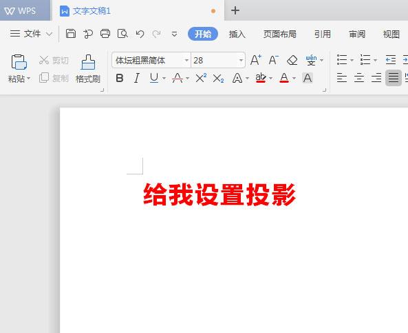 WPS文档怎么给标题加阴影?简单8步教你如何给标题加阴影