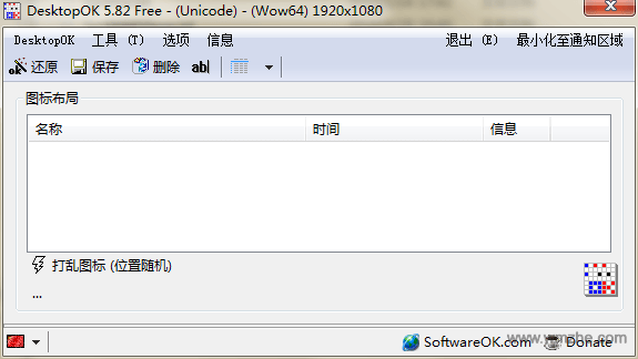 DesktopOK软件截图