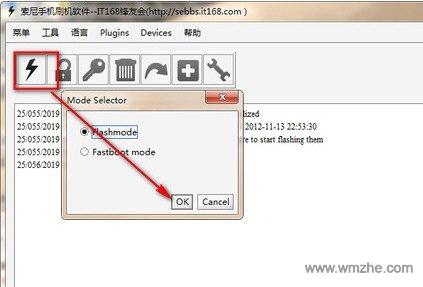 索尼手機刷機軟件軟件截圖