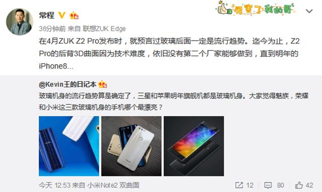 玻璃机身或重出江湖:iPhone 8将采用玻璃背板