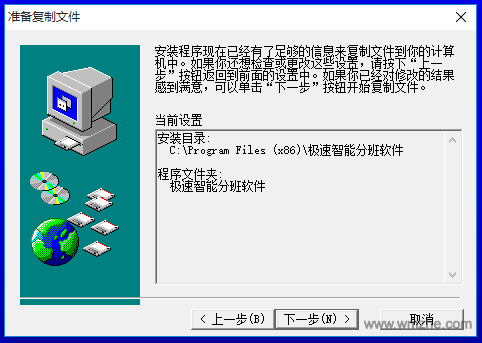 极速智能分班软件软件截图