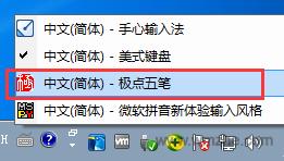 极点五笔软件截图