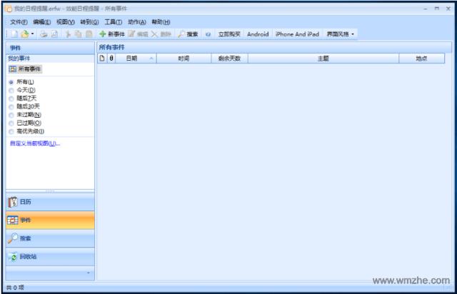 效能日程提醒軟件截圖