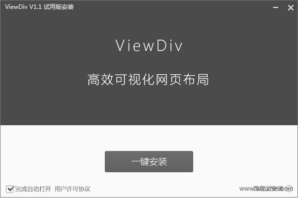 ViewDiv软件截图