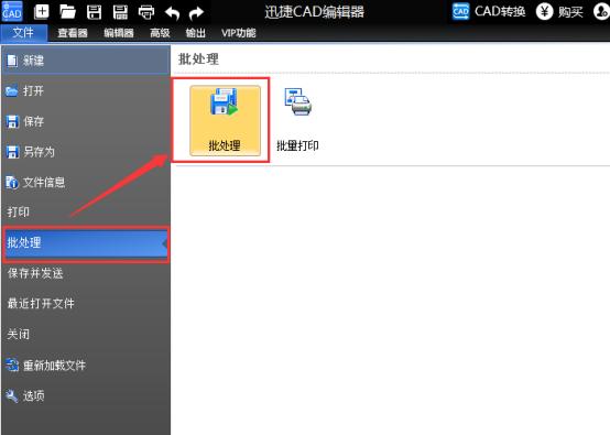 简单几步,即可将CAD文件转换成彩色图片
