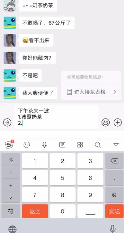 微信群聊可以玩表格接龙,iOS用户率先体验