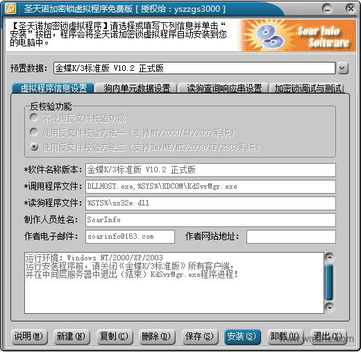 金蝶k3系统软件截图