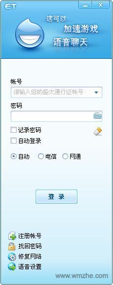 ET网游加速器软件截图