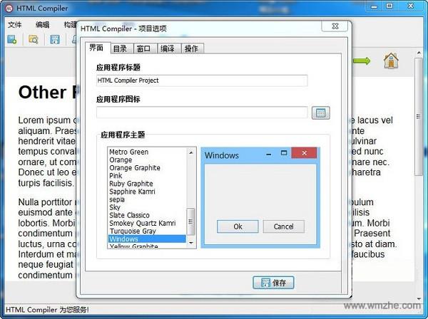 HTML Compiler软件截图
