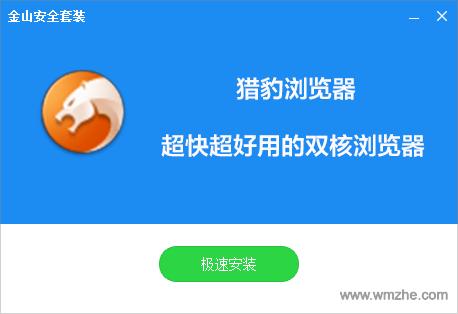 金山猎豹浏览器软件截图