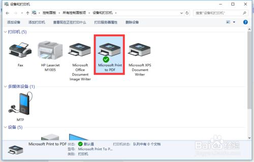 pdf虚拟打印机安装设置步骤,按流程操作即可