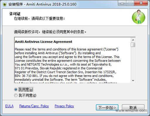 Amiti Antivirus软件截图