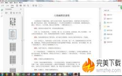 用Adobe Acrobat在PDF文件中任意添加其他文件的方法介绍