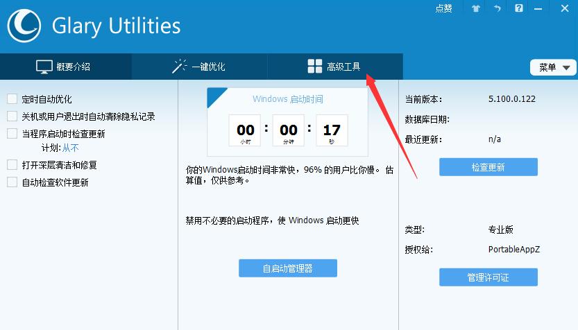 Glary Utilities分割文件方法演示,简单+轻松+省时