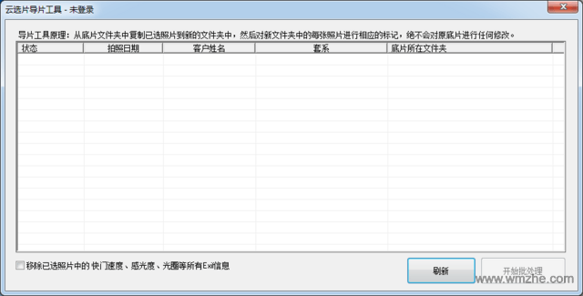 云选片导片工具软件截图