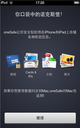 有效保护账号密码的跨平台密码管理软件—oneSafe