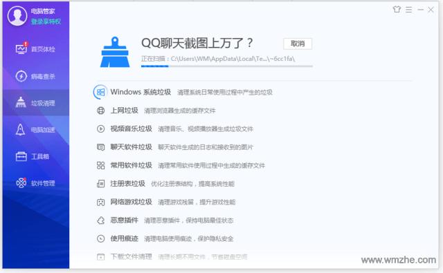 电脑管家软件截图