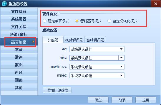 qq影音文件无法渲染是什么?qq影音文件无法渲染的解决办法
