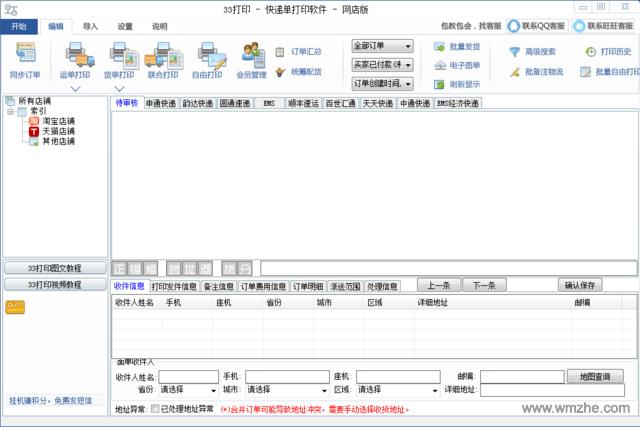 33打印快递单打印软件软件截图