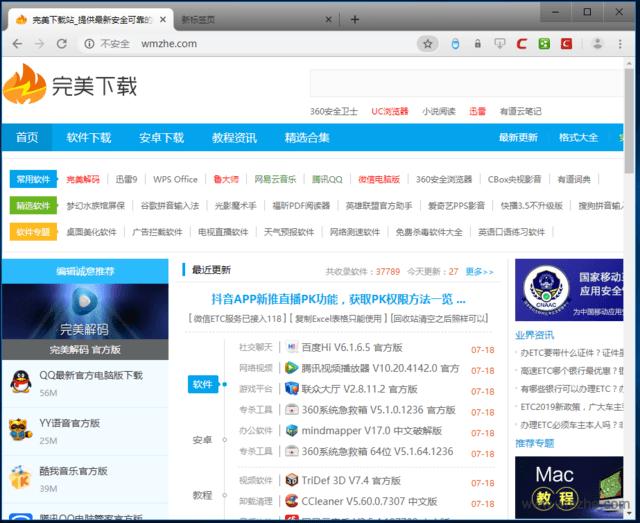 Comodo Dragon软件截图