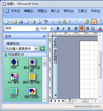 Visio 2003软件截图