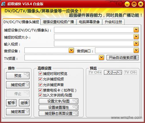 超级捕快软件截图