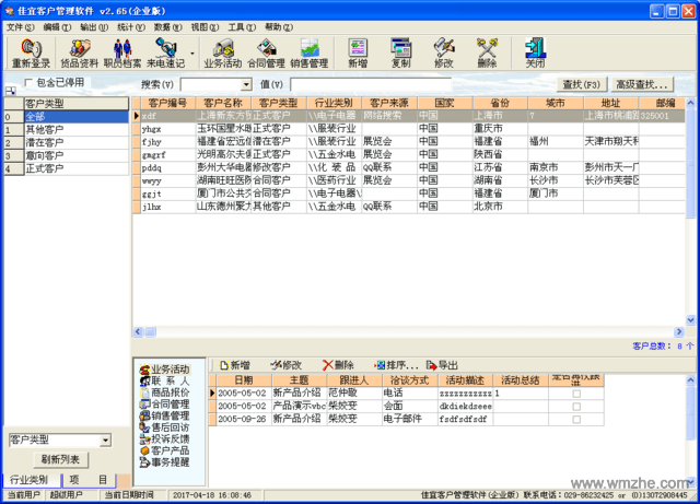 佳宜客户管理软件软件截图