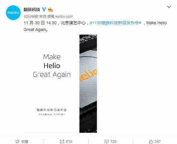 魅族将于11月30日开新品发布会:新机延续联发科处理器