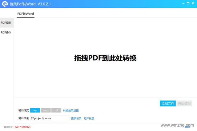 旋风PDF转WORD软件截图