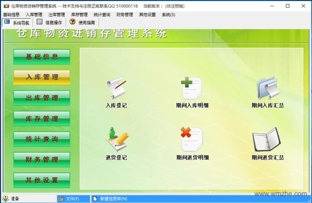 仓库物资进销存管理系统App截图