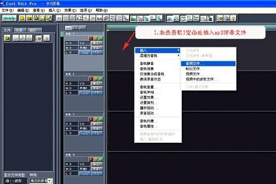 教你怎么用Cool Edit,Cool Edit Pro录音步骤详解
