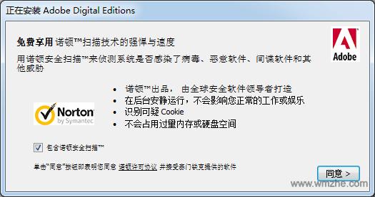 Adobe Digital Editions软件截图