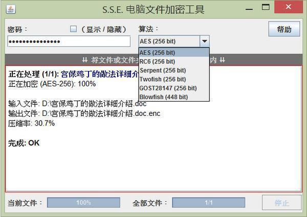 开源免费的文件加密软件——S.S.E. File Encryptor