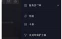 抖音APP新推直播PK功能,获取PK权限方法一览