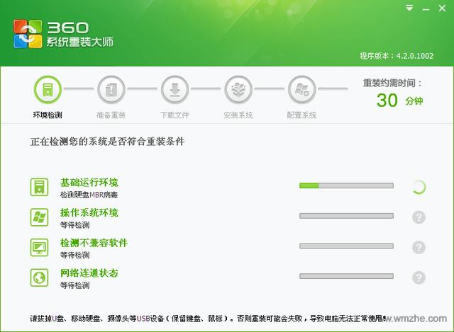 360系统重装大师软件截图