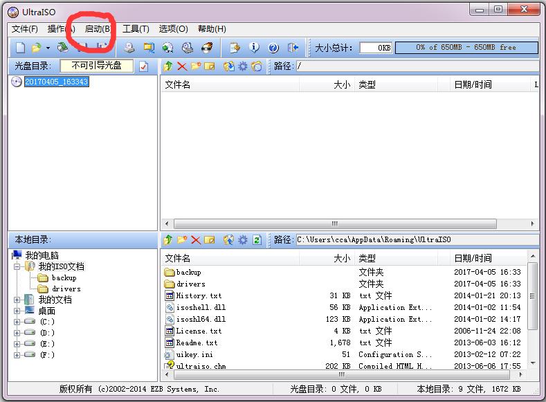UltraISO制作u盘启动盘的相关教程介绍