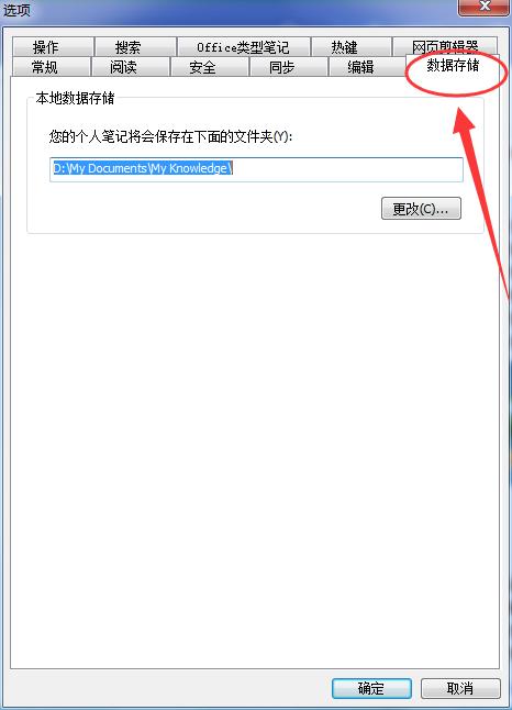为知笔记本地文件保存在哪,为知笔记本地文件保存位置