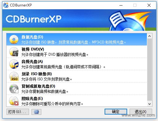CDBurnerXP Portable(烧录软件)软件截图