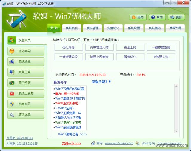 软媒-win7优化大师软件截图