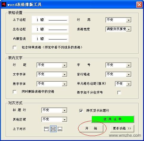 word表格排版工具软件截图