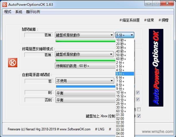AutoPowerOptionsOK软件截图