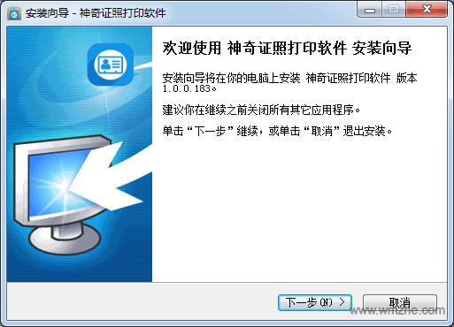 神奇证照打印软件软件截图