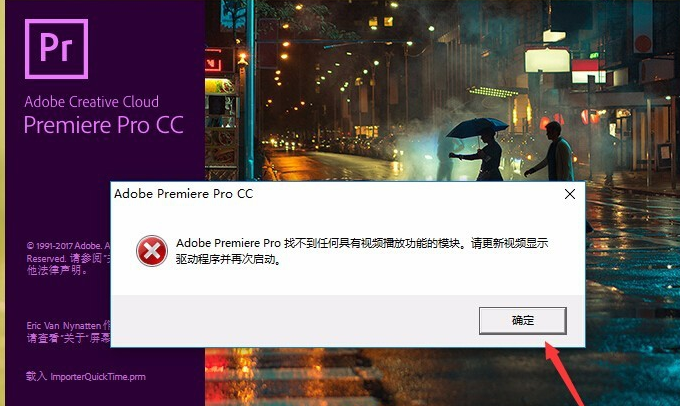 启用Premiere时提示更新驱动,记得这样处理