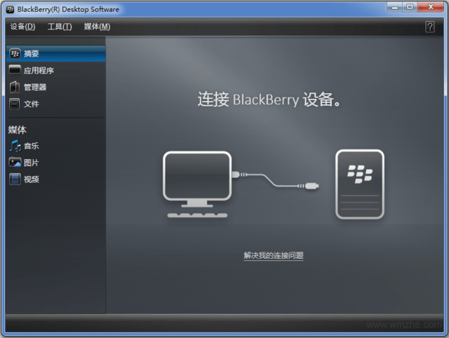 BlackBerry Desktop Manager軟件截圖