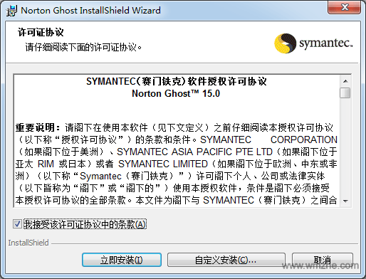 Norton Ghost软件截图