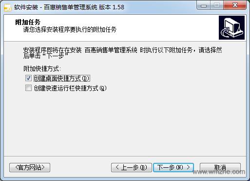 百惠销售管理系统软件截图