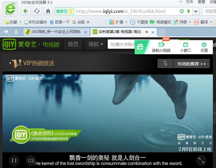 360浏览器的录屏功能在哪?怎么用?